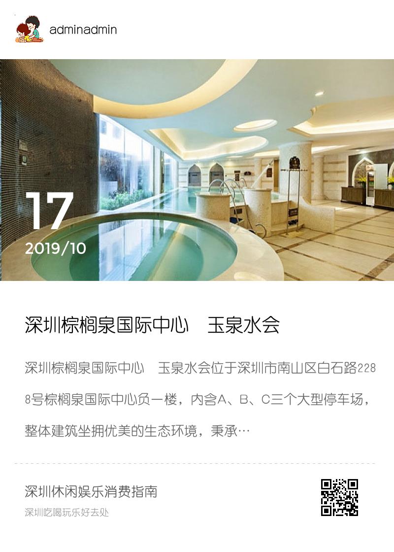 深圳棕榈泉国际中心•玉泉水会分享封面