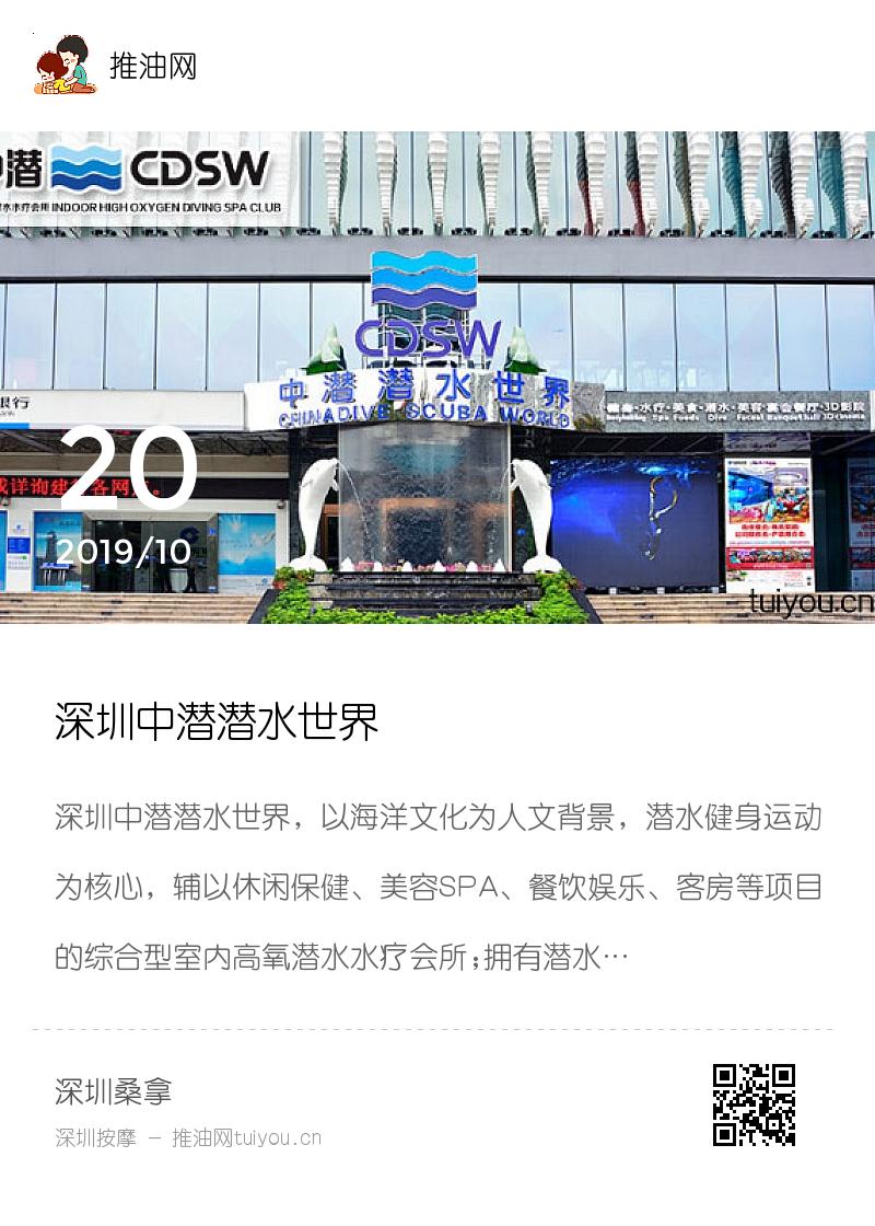 深圳中潜潜水世界分享封面