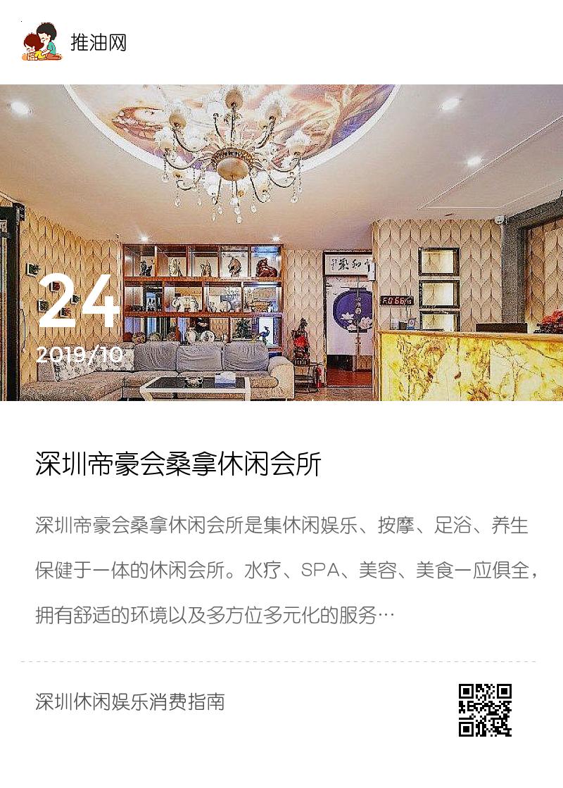 深圳帝豪会桑拿休闲会所分享封面