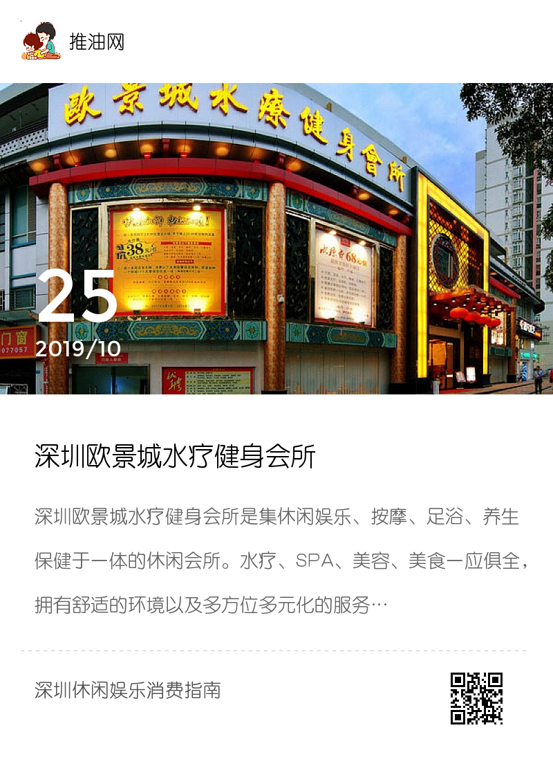 深圳欧景城水疗健身会所分享封面