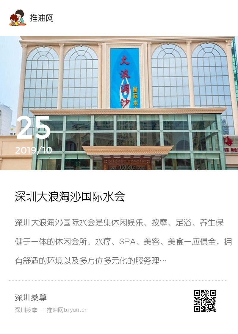 深圳大浪淘沙国际水会分享封面