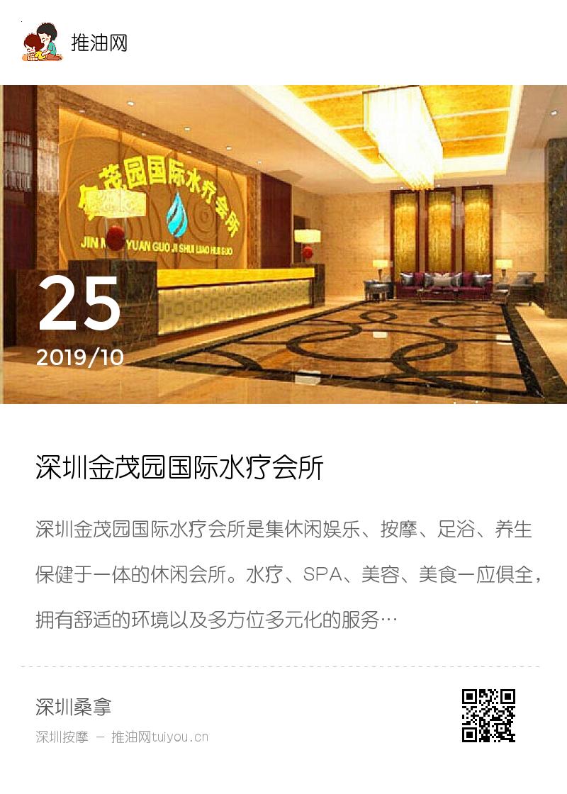 深圳金茂园国际水疗会所分享封面