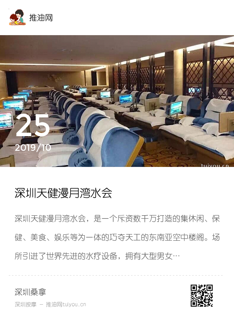 深圳天健漫月湾水会分享封面