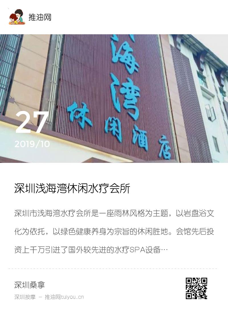 深圳浅海湾休闲水疗会所分享封面