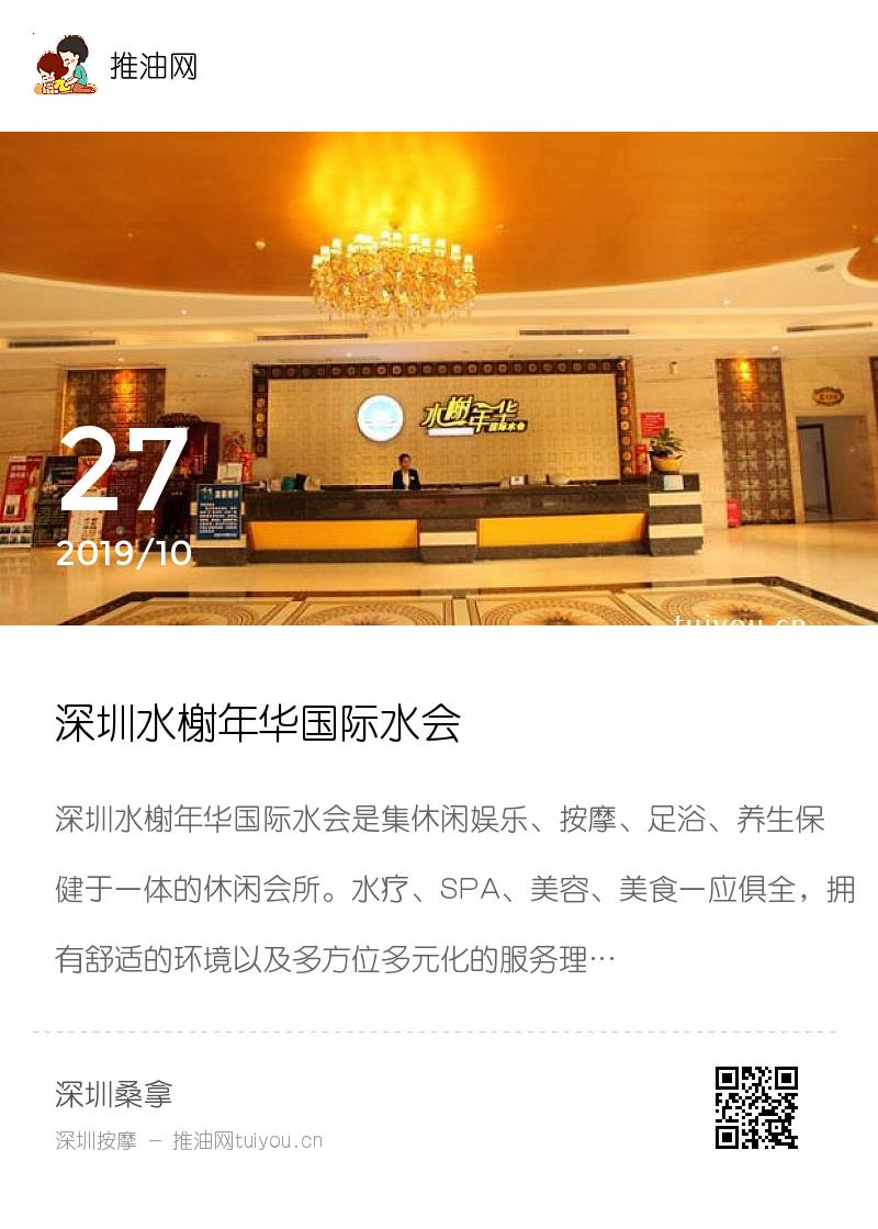 深圳水榭年华国际水会分享封面