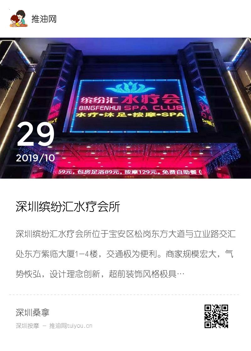 深圳缤纷汇水疗会所分享封面