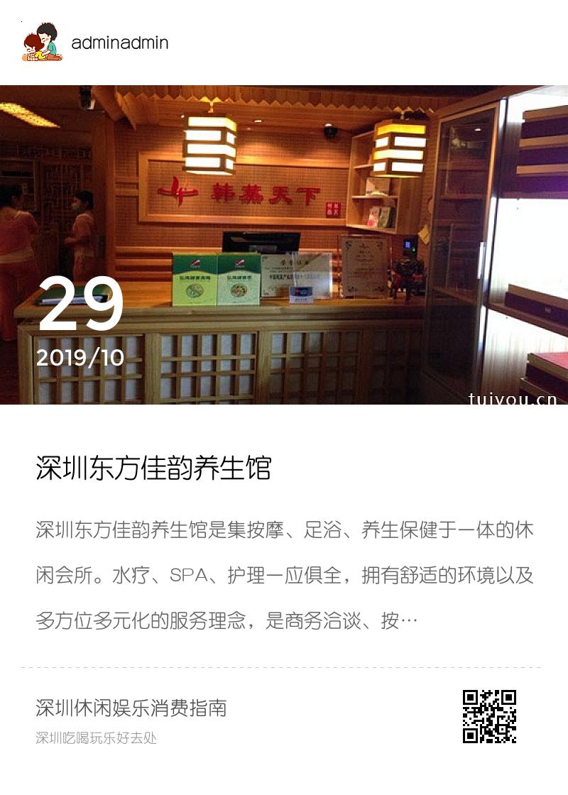深圳东方佳韵养生馆分享封面