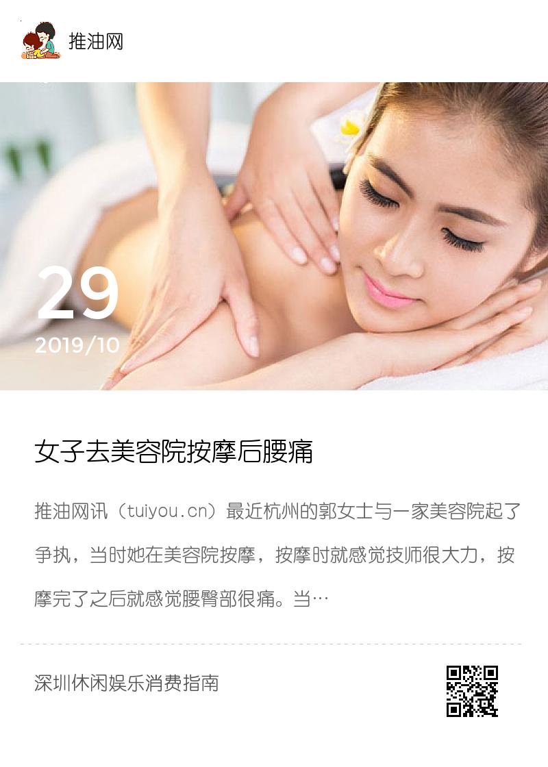 女子去美容院按摩后腰痛分享封面
