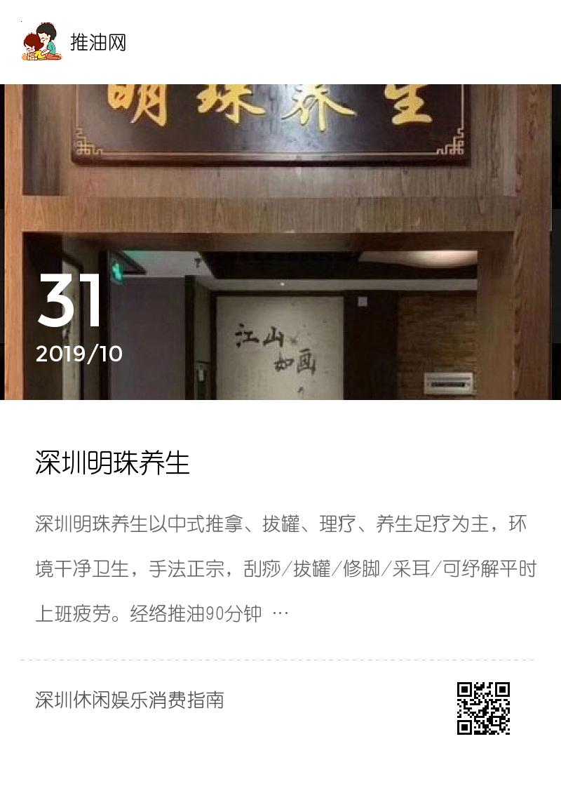 深圳明珠养生分享封面