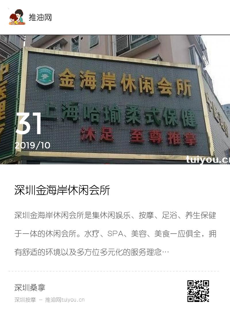 深圳金海岸休闲会所分享封面