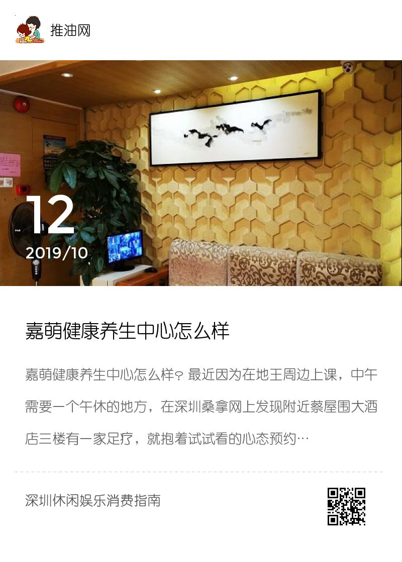 深圳龙华按摩推油_嘉萌健康养生中心怎么样-深圳休闲娱乐消费指南