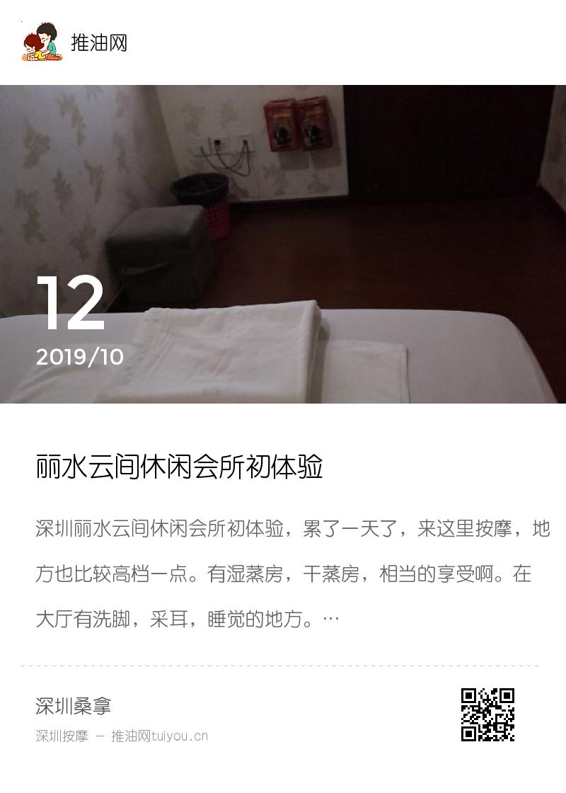 丽水云间休闲会所初体验分享封面