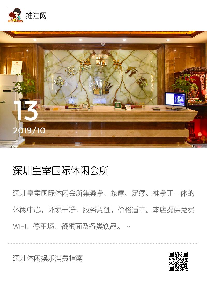 深圳皇室国际休闲会所分享封面