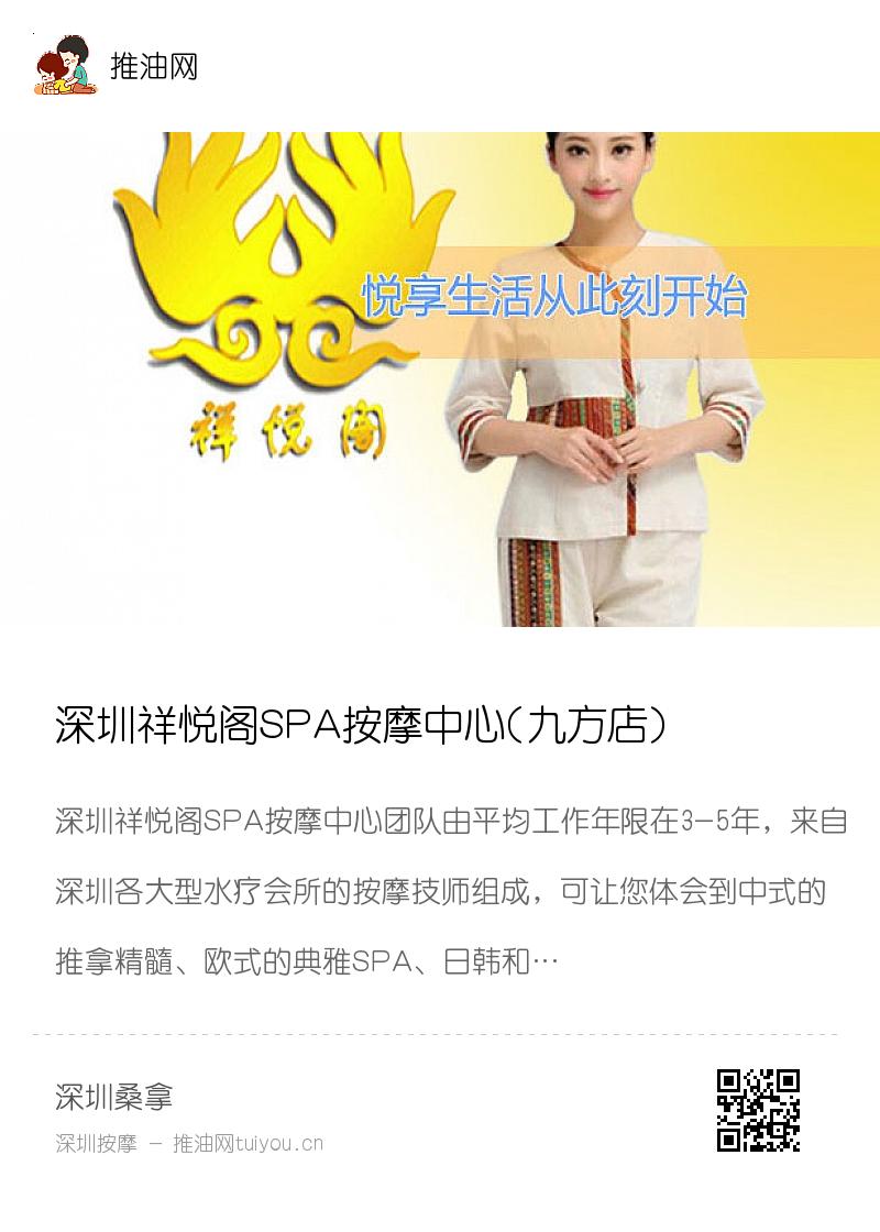 深圳祥悦阁SPA按摩中心(九方店)分享封面