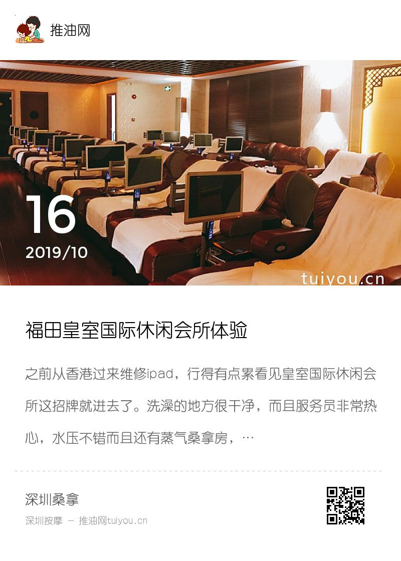 福田皇室国际休闲会所体验分享封面