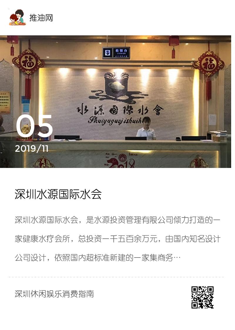 深圳水源国际水会分享封面