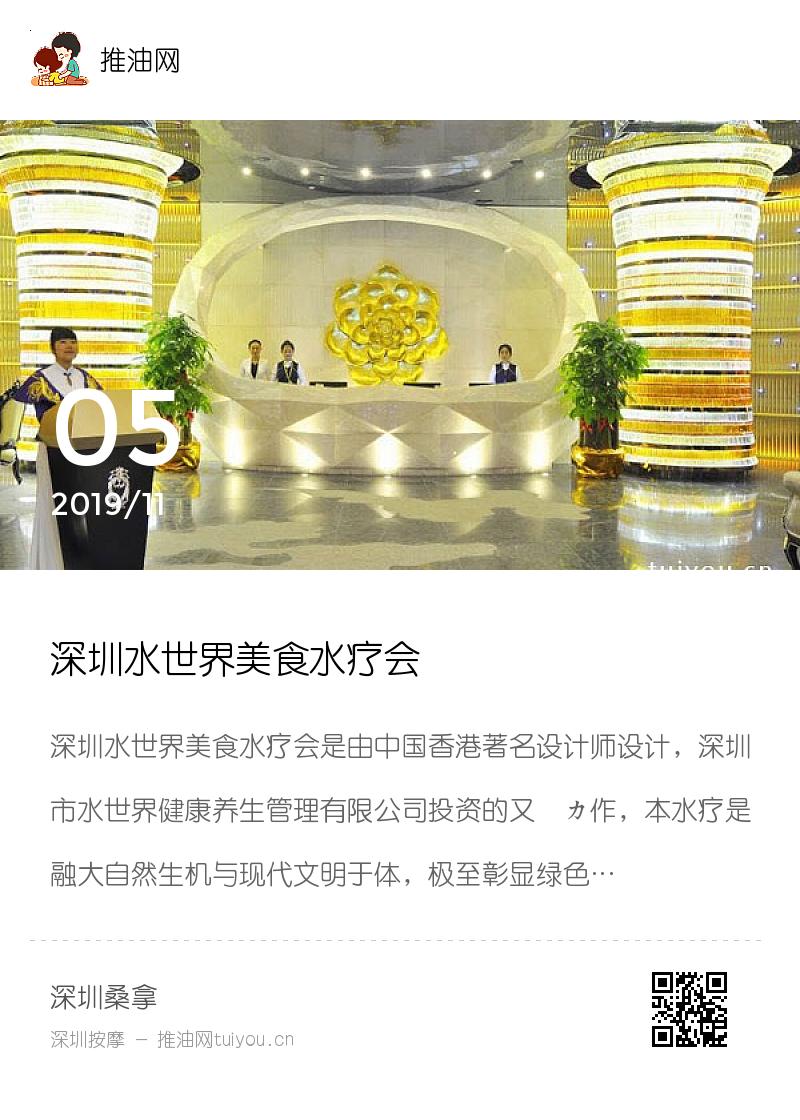 深圳水世界美食水疗会分享封面
