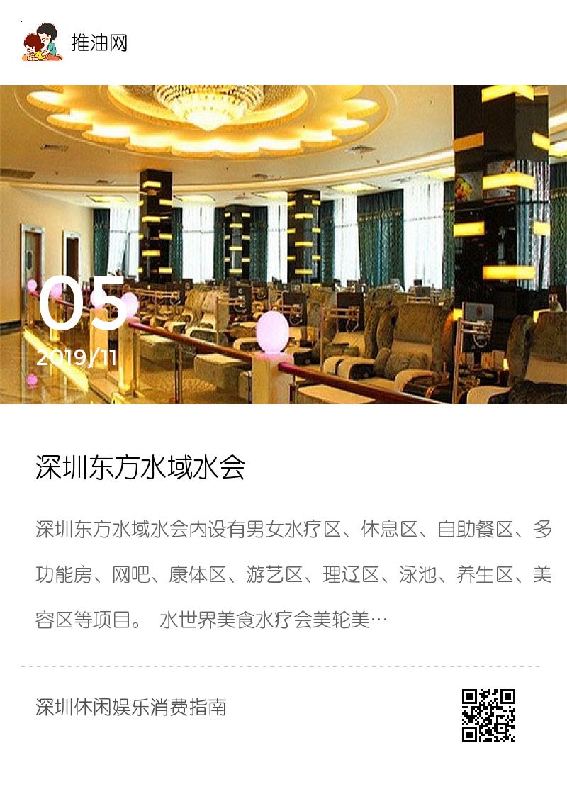 深圳东方水域水会分享封面