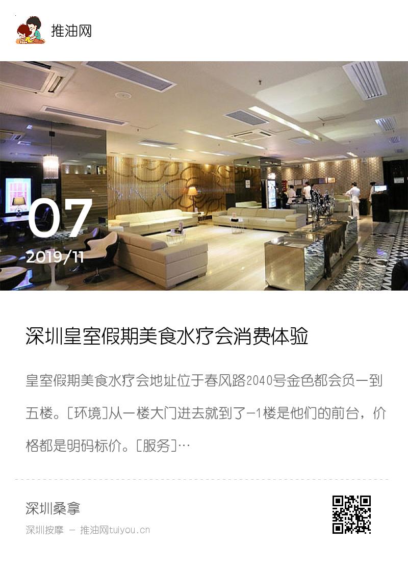 深圳皇室假期美食水疗会消费体验分享封面