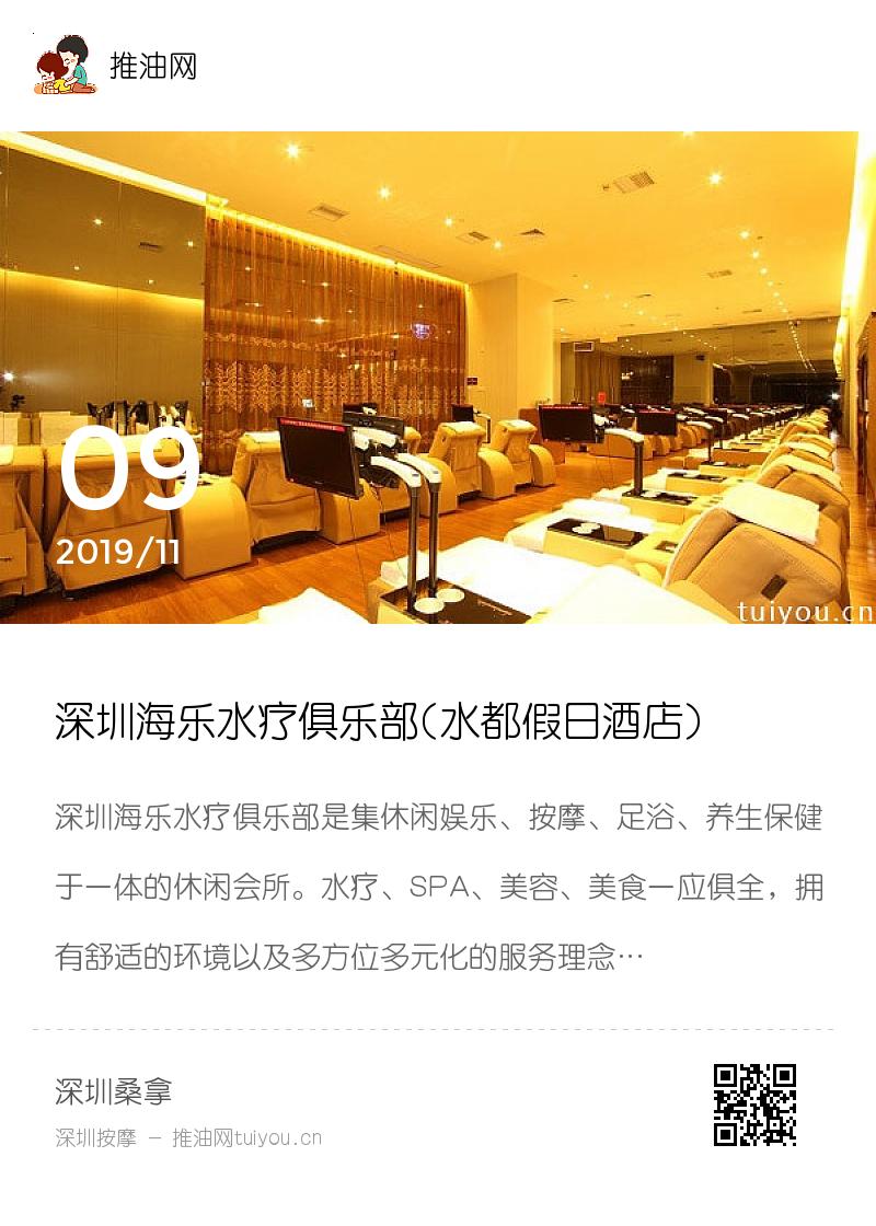 深圳海乐水疗俱乐部(水都假日酒店)分享封面