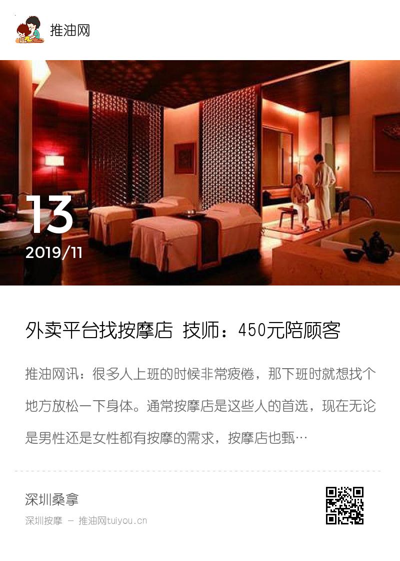 外卖平台找按摩店 技师:450元陪顾客洗澡分享封面
