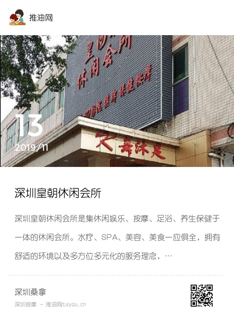 深圳皇朝休闲会所分享封面