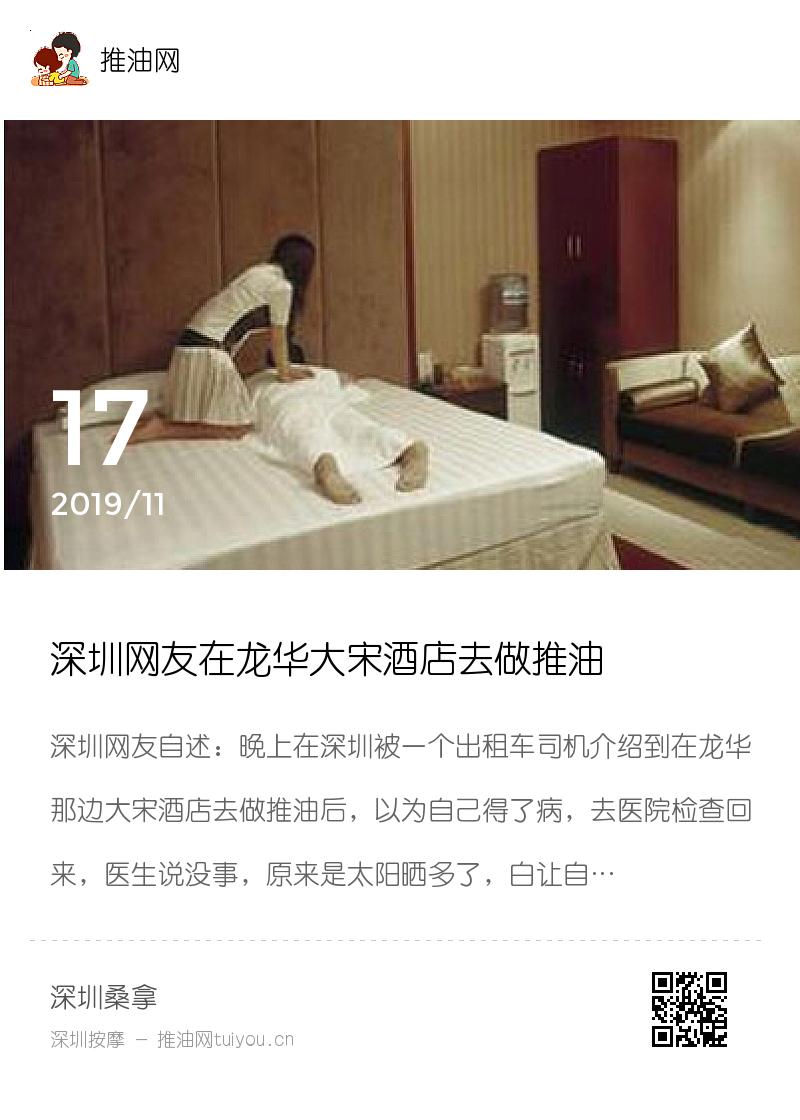 深圳网友在龙华大宋酒店去做推油分享封面