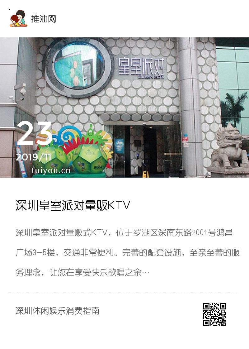 深圳皇室派对量贩KTV分享封面