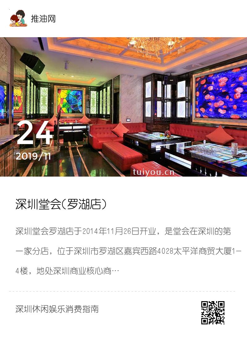 深圳堂会(罗湖店)分享封面