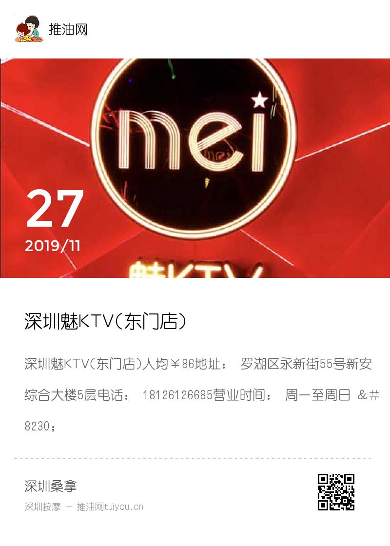 深圳魅KTV(东门店)分享封面