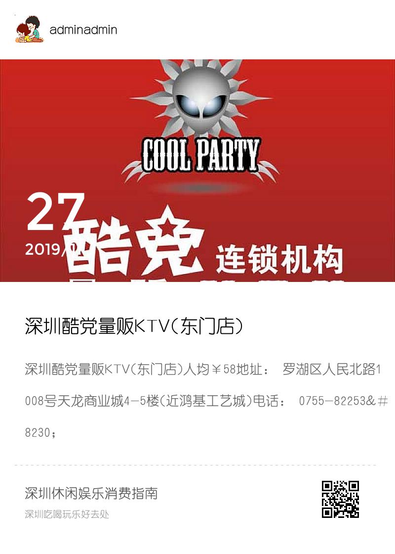 深圳酷党量贩KTV(东门店)分享封面