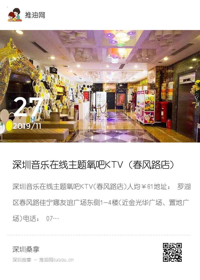 深圳音乐在线主题氧吧KTV(春风路店)分享封面