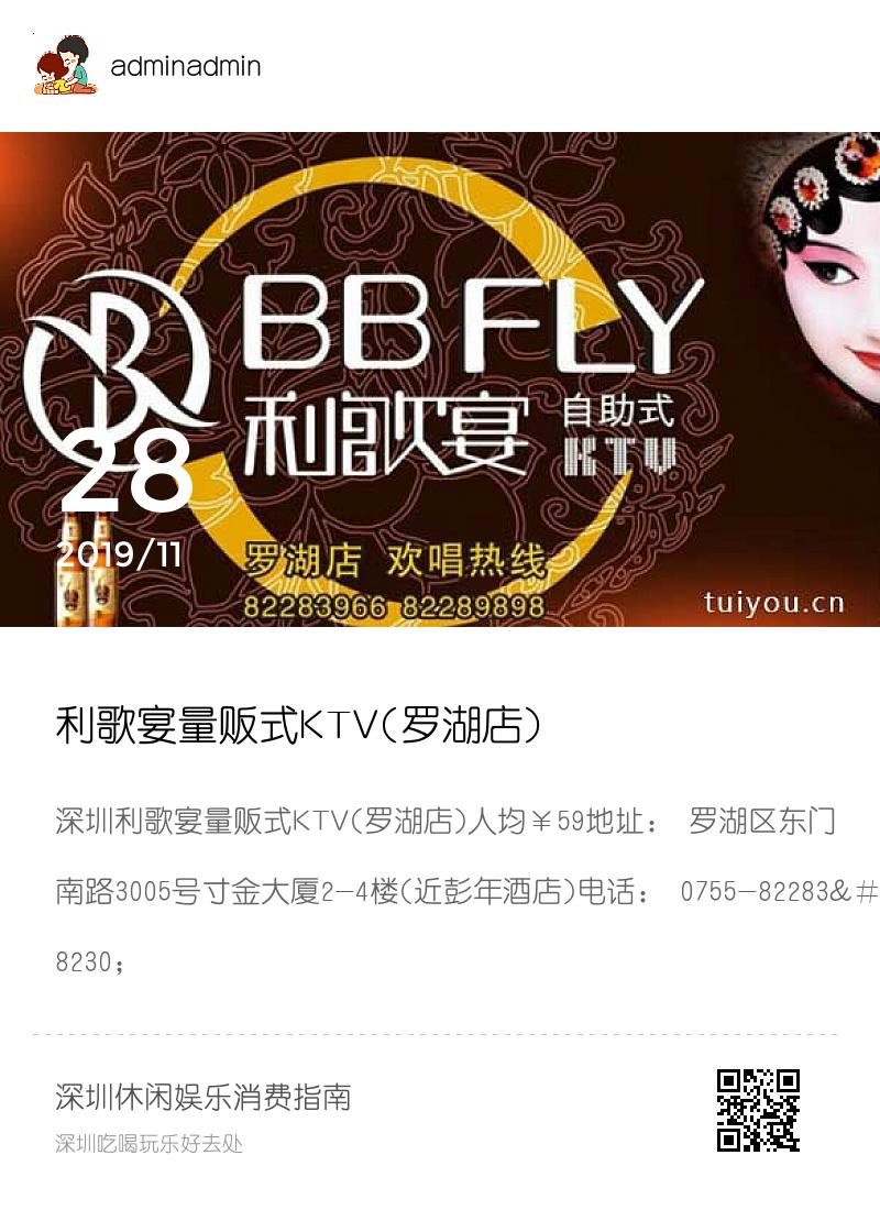 利歌宴量贩式KTV(罗湖店)分享封面