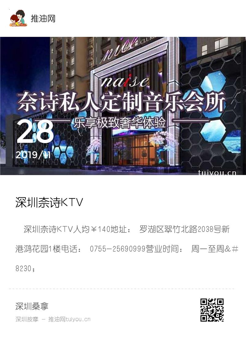 深圳奈诗KTV分享封面