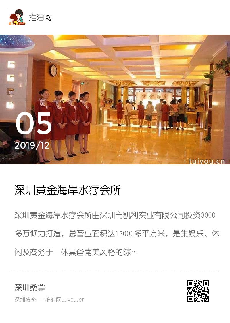 深圳黄金海岸水疗会所分享封面