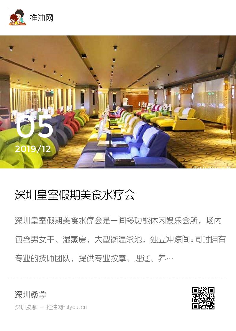 龙华按摩推油_深圳皇室假期美食水疗会-深圳休闲娱乐消费指南