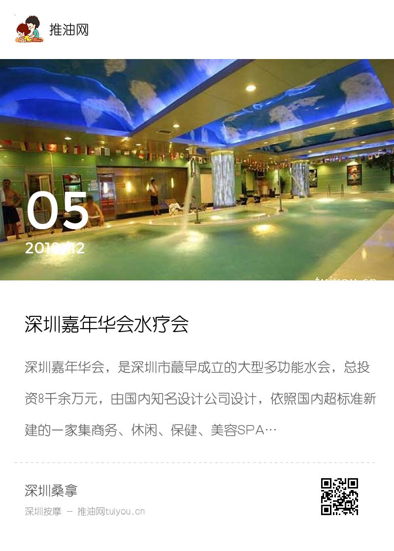 深圳嘉年华会水疗会分享封面