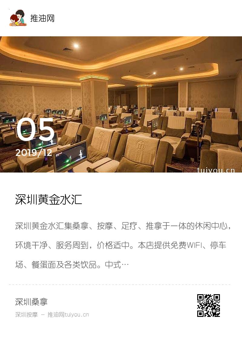 深圳黄金水汇分享封面