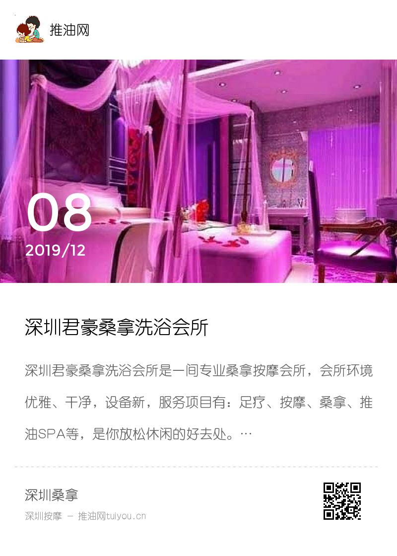 深圳君豪桑拿洗浴会所分享封面