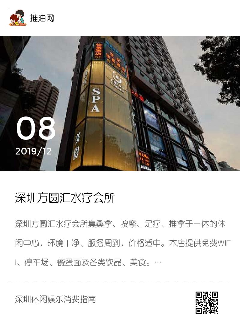 深圳方圆汇水疗会所分享封面