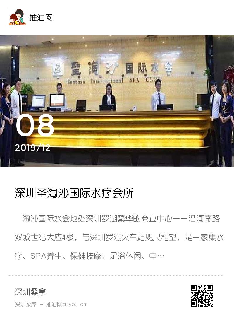 深圳圣淘沙国际水疗会所分享封面