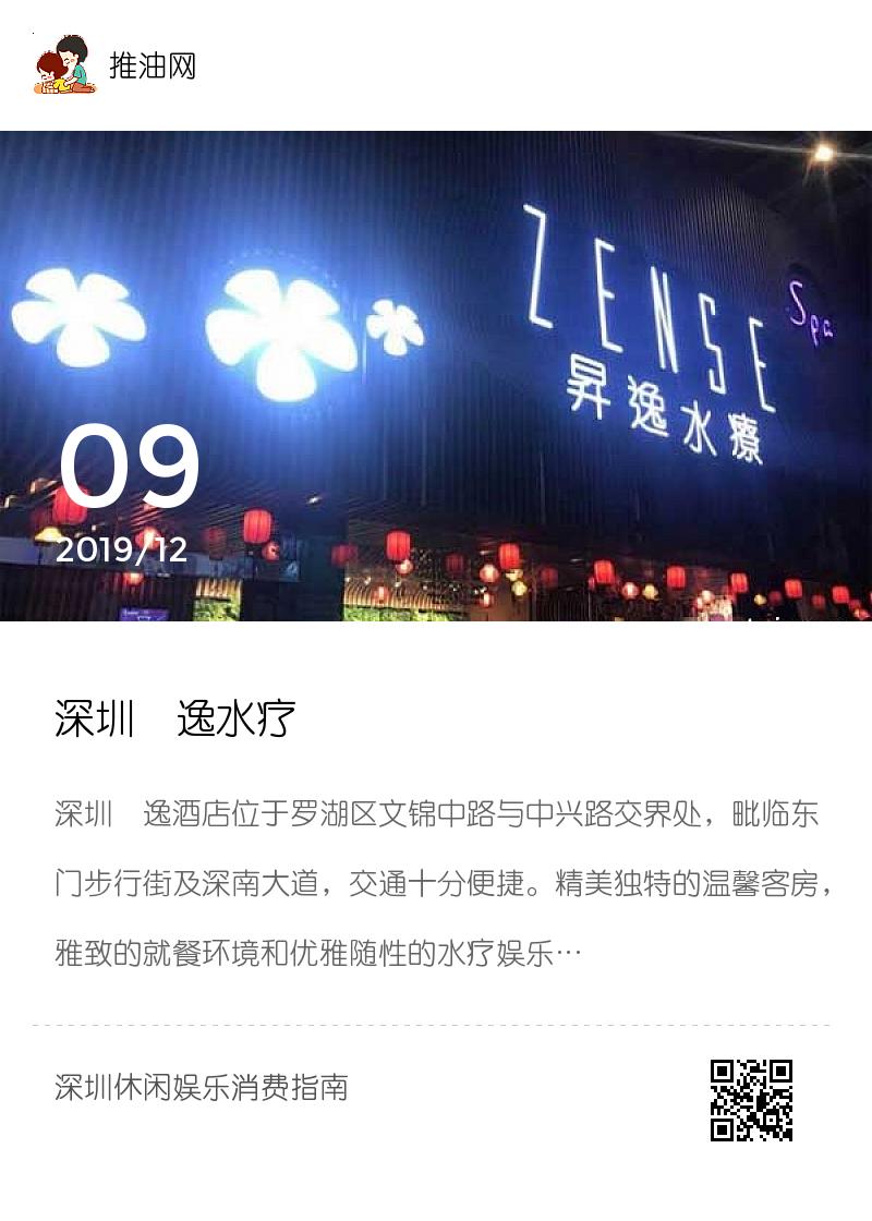 深圳昇逸水疗分享封面