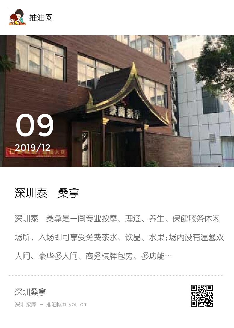 深圳泰蘭桑拿分享封面
