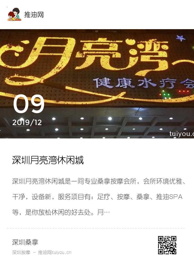 深圳月亮湾休闲城分享封面