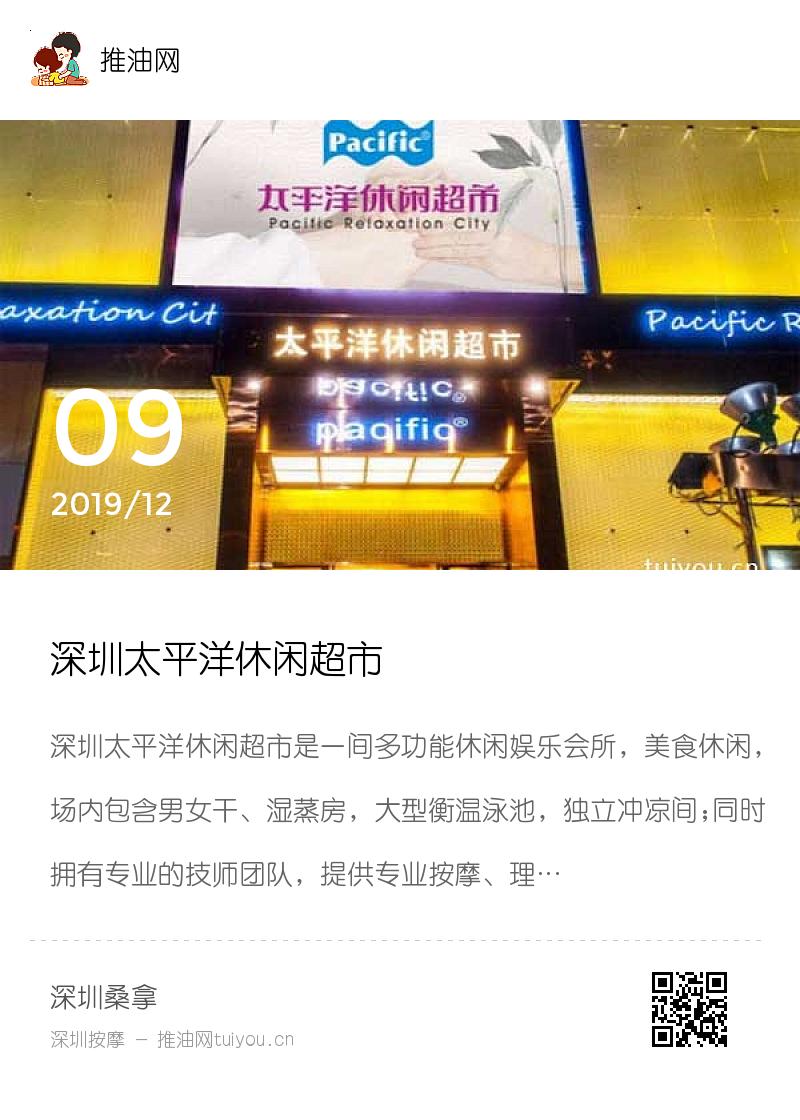 深圳太平洋休闲超市分享封面