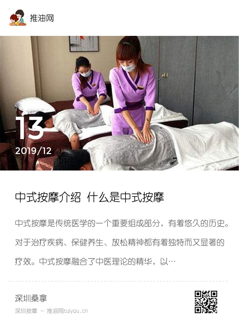 中式按摩介绍 什么是中式按摩分享封面
