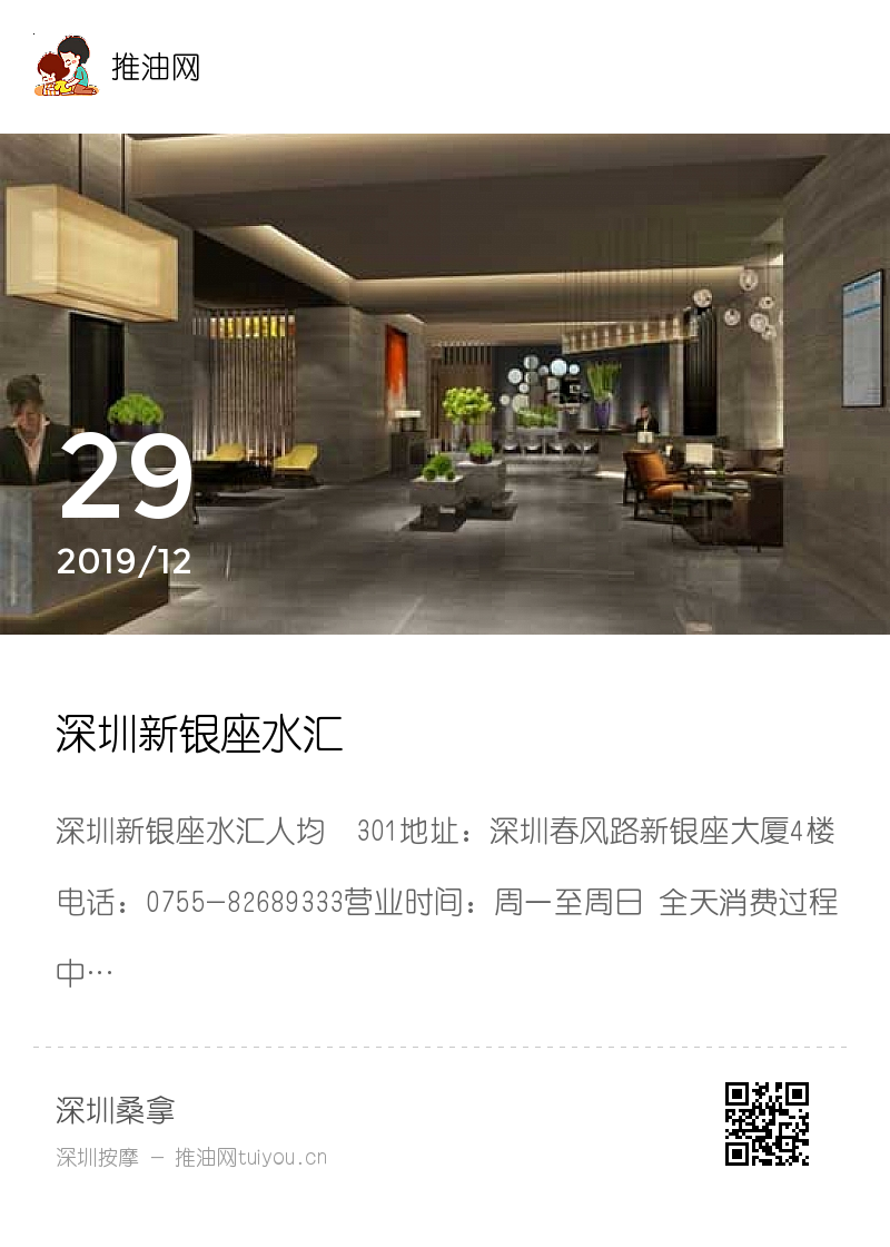 深圳新银座水汇分享封面