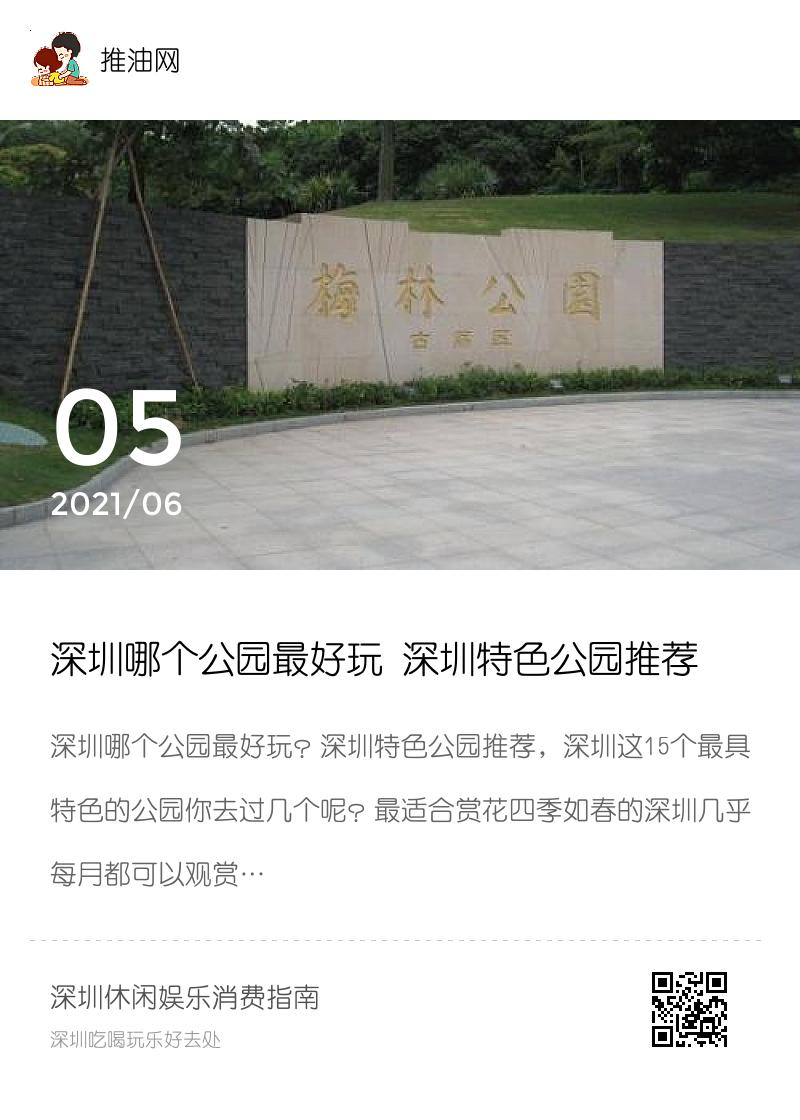 深圳哪个公园最好玩 深圳特色公园推荐分享封面