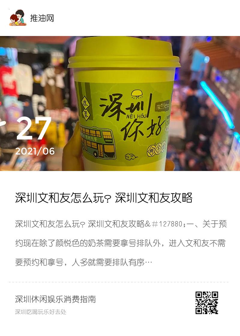 深圳文和友怎么玩?深圳文和友攻略分享封面