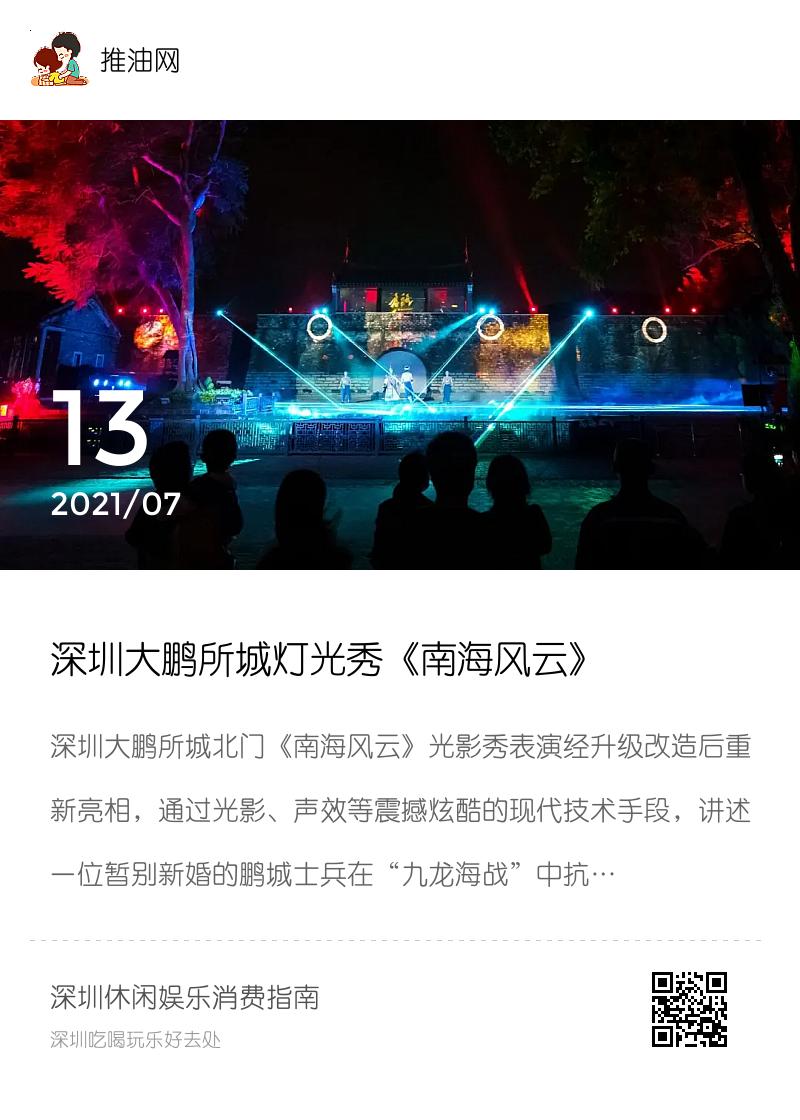 深圳大鹏所城灯光秀《南海风云》分享封面